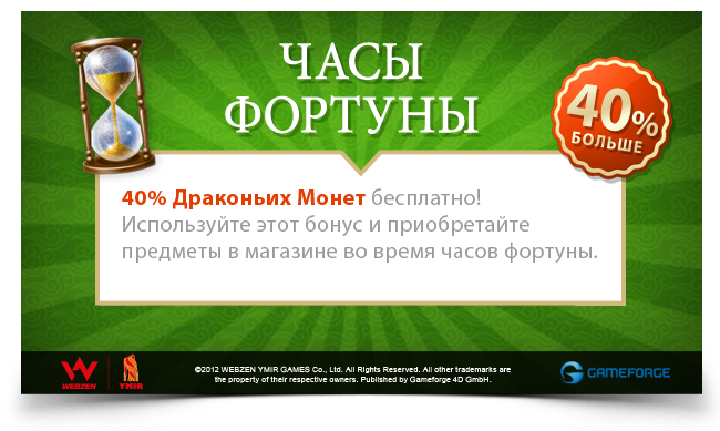 announcement_metin2_ru_d787e47c7f8a0ccfb27b63dc3ac21b5b.png