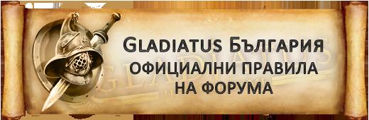 announcement_gladiatus_bg_3e02ffd8c9a88d1a85303b6ad680c932.png