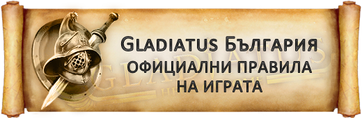 announcement_gladiatus_bg_46631cc5731e05c9b39555138771ea19.png