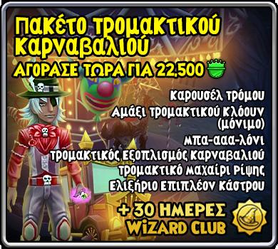 Spooky2021