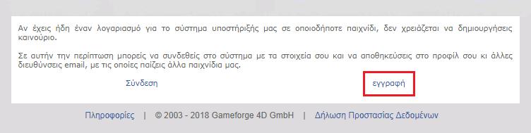 announcement_ogame_gr_1d5e586f2373850a40b0e6dc0fb4a930.png